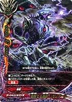 慟哭する黒鉄 バラムダール レア モンスター ダークネスドラゴンW フューチャーカード バディファイト 煉獄ナイツ!! BF05-045