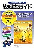 中学教科書ガイド 東京書籍版 NEW HORIZON 英語 2年 画像