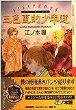 三色董的少年達(シシー・ボーイズ) (アニメージュコミックス キャラコミックスシリーズ)