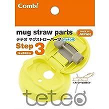 Combi 116124 Teteo Mug Straw Parts