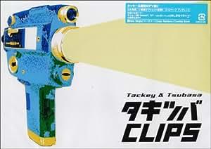 タッキー&翼 タキツバCLIPS [DVD]