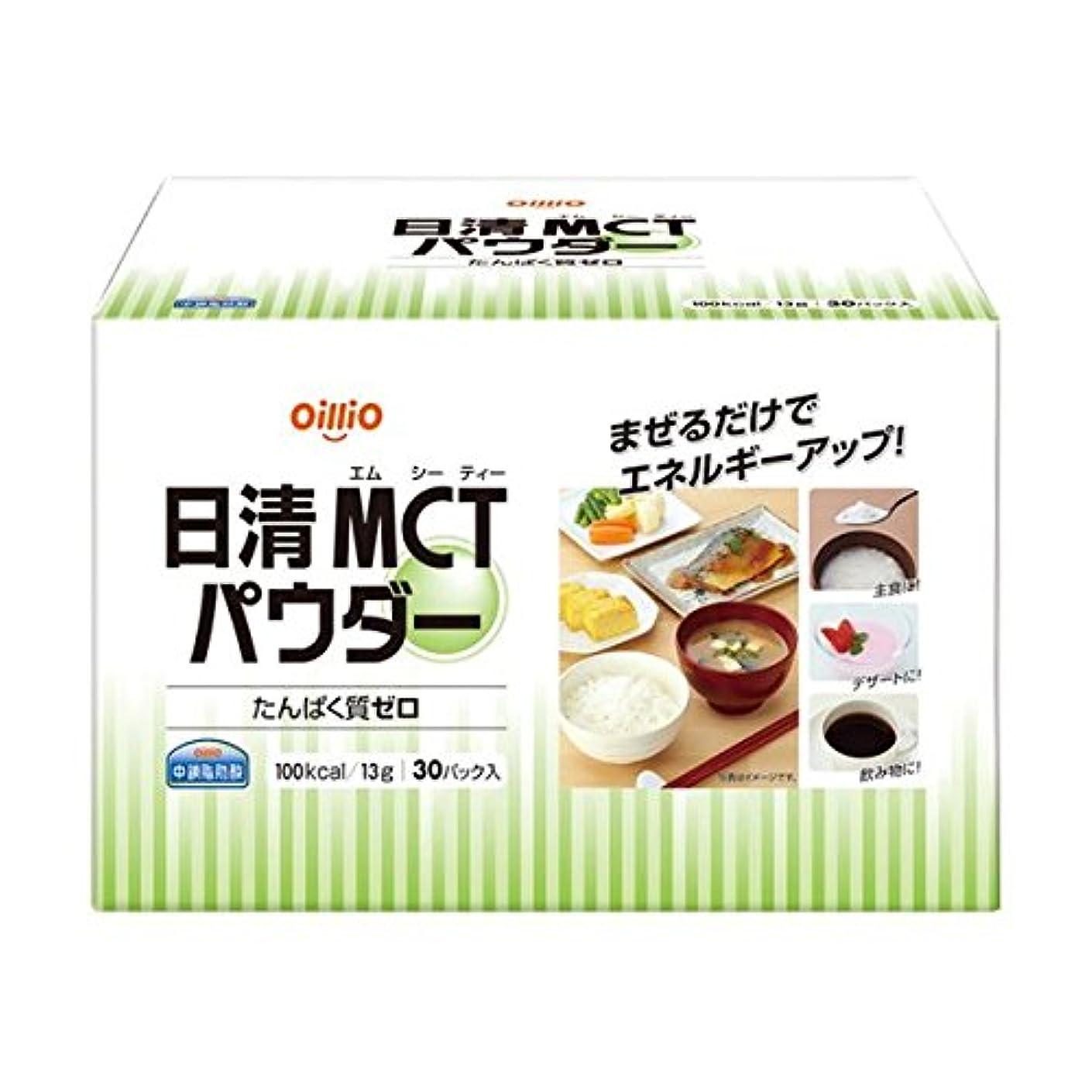 日清オイリオ日清MCTパウダー 13gx30【2個セット】