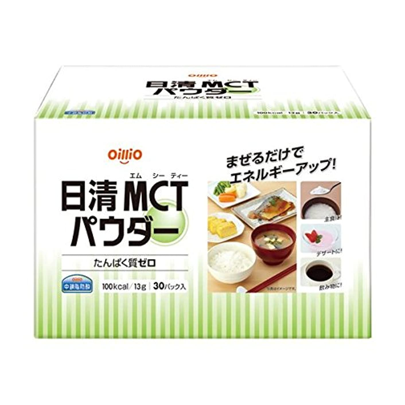取る誓う商品日清オイリオ日清MCTパウダー 13gx30【2個セット】