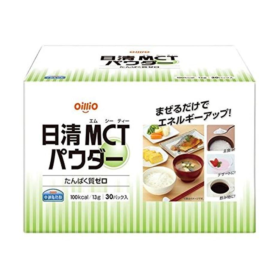 変更放置コショウ日清オイリオ日清MCTパウダー 13gx30【2個セット】