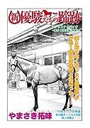 騎乗馬が回って来なくなり、奈落の底でもがく0勝騎手・柴田大知。騎手をあきらめかけた彼は、妻の愛に支えられ、復活を遂げる過程にいた。そんな中で、彼が出会ったのは、定年間近の老厩務員・大熊が担当する平地1勝の障害馬マジェスティバイオだった…。