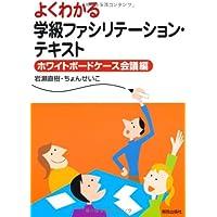よくわかる学級ファシリテーション・テキスト―ホワイトボードケース会議編―