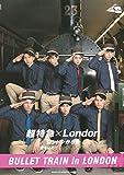 超特急×London ロンドンからも愛を込めて (BULLET TRAIN in LONDON)