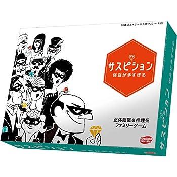 サスピション 怪盗が多すぎる 完全日本語版