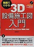 動画でわかる 3D設備施工図入門