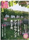 旅 2009年 11月号 [雑誌]