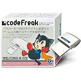CYBER コードフリーク(DS/DS Lite用)