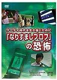 ケータイ時代を生き抜くために 「なりすましプロフ」の恐怖 [DVD]