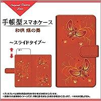 FREETEL Priori4 [FTJ162D] フリーテル freetel priori4 手帳型 スライドタイプ 内側ブラウン 手帳タイプ ケース ブック型 ブックタイプ カバー スライド式 和柄 蝶の舞