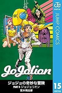 ジョジョの奇妙な冒険 第8部 モノクロ版 15巻 表紙画像