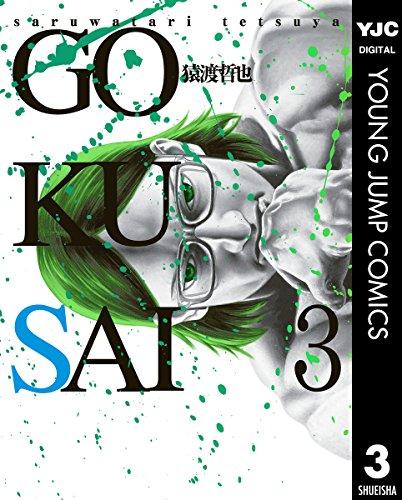 GOKUSAI 3 (ヤングジャンプコミックスDIGITAL) -