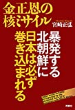 金正恩の核ミサイル 暴発する北朝鮮に日本は必ず巻き込まれる (扶桑社BOOKS)