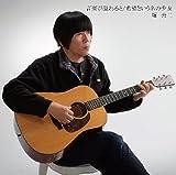 希望という名の少女♪堀公二のCDジャケット