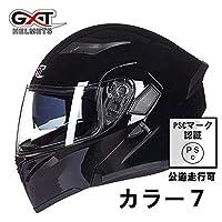 GXTシステムヘルメット バイク フルフェイス ジェット オートバイ ハーレー フリップアップ シールド付き 多色全9色 人気商品「PSCマーク付き」輸入品 (カラー7, M(頭囲55-57cm))