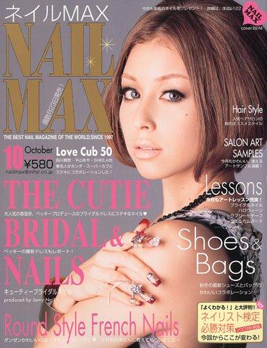NAIL MAX (ネイル マックス) 2009年 10月号 [雑誌]