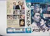 メロドラマ [VHS]