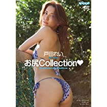 お尻Collection 戸田れい (生写真付き)(数量限定) エアーコントロール [DVD]
