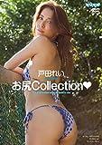 お尻Collection 戸田れい Air control [DVD]
