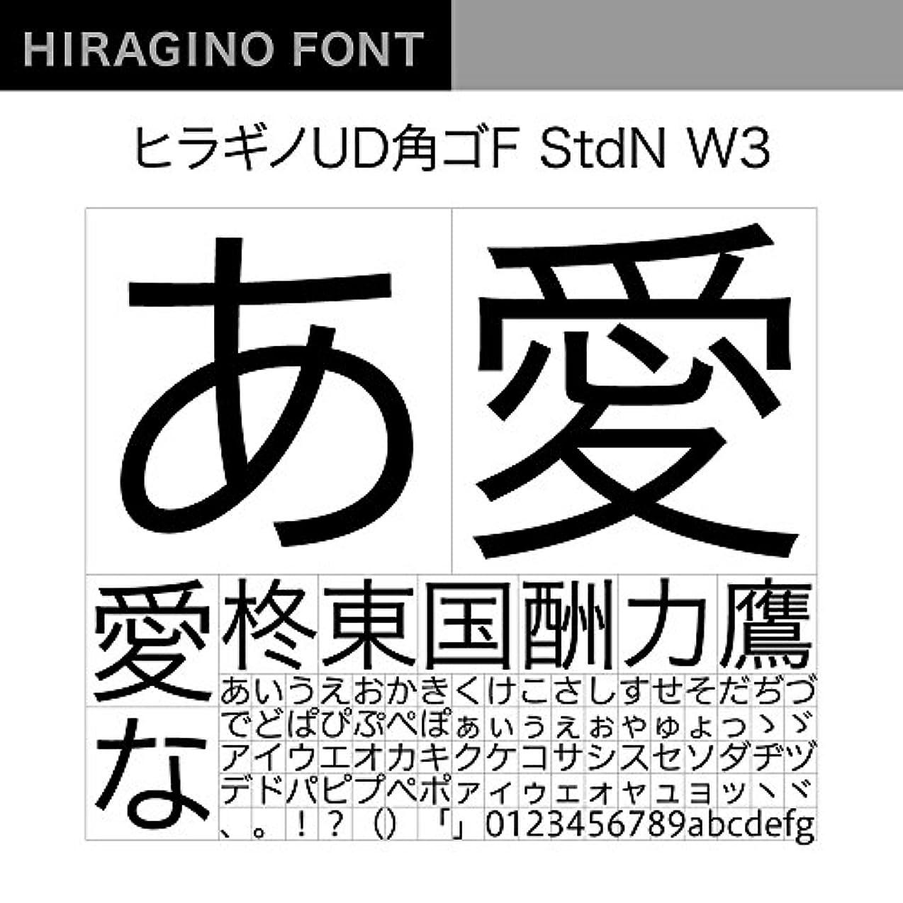OpenType ヒラギノUD角ゴF StdN W3 [ダウンロード]