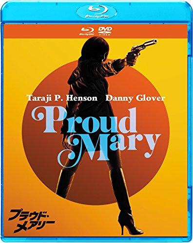 プラウド・メアリー ブルーレイ & DVDセット [Blu-ray]