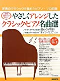 全曲譜めくり無し! やさしくアレンジしたクラシックピアノ名曲選 (誰もが知ってる名曲BEST45) 画像