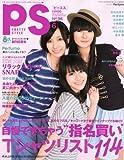 PS (ピーエス) 2010年 06月号 [雑誌]