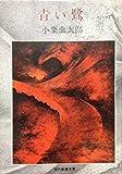 青い鷺 小栗虫太郎傑作選 3 (現代教養文庫 888 小栗虫太郎傑作選 3)