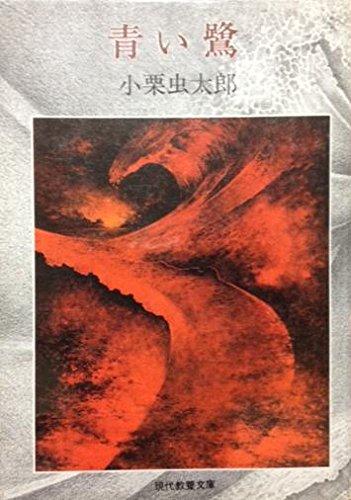 青い鷺 小栗虫太郎傑作選 3 (現代教養文庫 888 小栗虫太郎傑作選 3)の詳細を見る