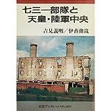 七三一部隊と天皇・陸軍中央 (岩波ブックレット (No.389))