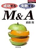 成功するM&A 失敗するM&A 週刊ダイヤモンド 特集BOOKS