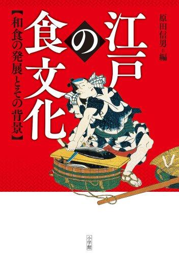 江戸の食文化: 和食の発展とその背景 (江戸文化歴史検定)