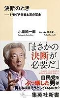 小泉 純一郎 (著), 常井 健一 (その他)(1)新品: ¥ 864ポイント:26pt (3%)2点の新品/中古品を見る:¥ 864より
