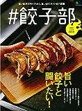 #餃子部 (エイムック 4111)