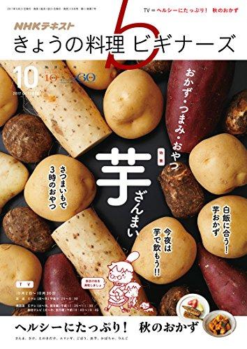 NHK きょうの料理 ビギナーズ 2017年 10月号 [雑誌] (NHKテキスト)
