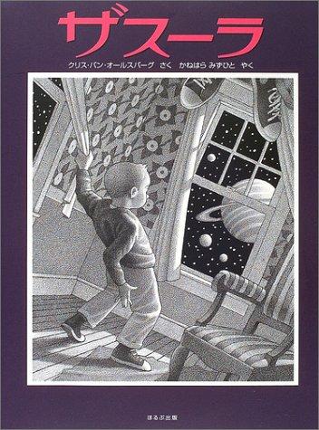 ザスーラ [大型本] / クリス・ヴァン・オールズバーグ, Chris Van Allsburg, かねはら みずひと (著); ほるぷ出版 (刊)
