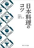 日本料理のコツ (角川ソフィア文庫)