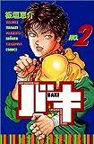 バキ―New grappler Baki (No.2) (少年チャンピオン・コミックス)