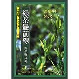 緑茶最前線―品種茶を愉しむ (京都書院アーツコレクション)