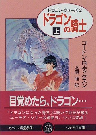 ドラゴンの騎士〈上〉 (ハヤカワ文庫FT—ドラゴン・ウォーズ)