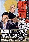 新宿スワン 第4巻