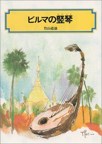 ビルマの竪琴 (偕成社文庫)の詳細を見る