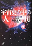 宇宙史の中の人間―宇宙と生命と人間 (講談社プラスアルファ文庫)