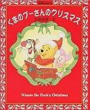くまのプーさんの クリスマス