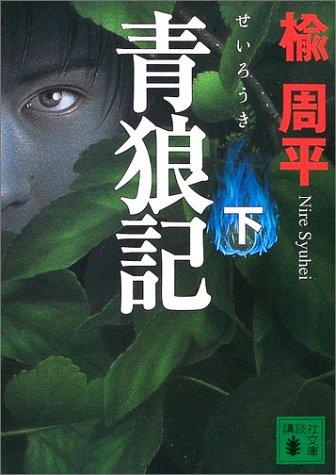青狼記(下) (講談社文庫)の詳細を見る