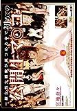 一般女性大観衆が見つめる中で、初めての公開生マ○コ [DVD]