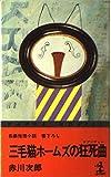 三毛猫ホームズの狂死曲―長編推理小説 (カッパ・ノベルス)
